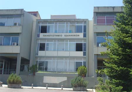 Πανεπιστήμιο Ιωαννίνων παράνομος διορισμός καθηγητή