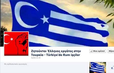Προσβολή Ελληνικής Σημαίας