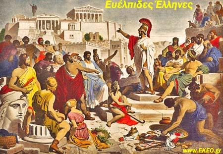 Ευέλπιδες Έλληνες