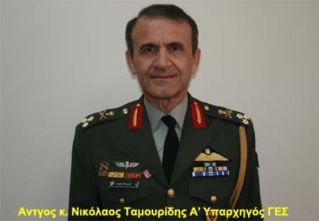 Νικόλαος Ταμουρίδης Α Υπαρχηγός ΓΕΣ