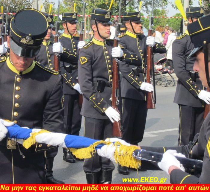 Σχολή Ευελπίδων Πολεμική Σημαία