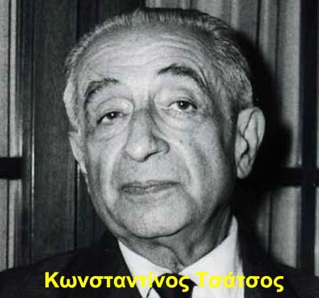 Κωνσταντίνος Τσάτσος επιστολή σε αξιωματικούς ευέλπιδες