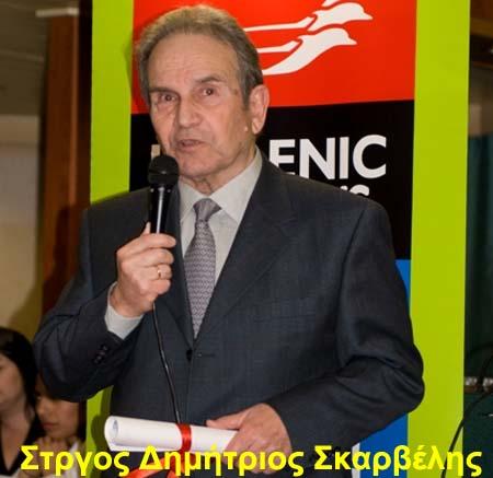 Στρατηγός Δημήτριος Σκαρβέλης