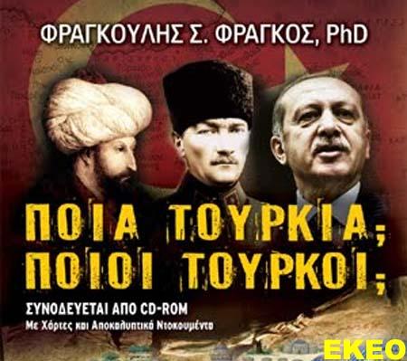 Φραγκούλης Φράγκος «Ποια Τουρκία; Ποιοι Τούρκοι»