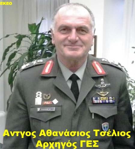 Αθανάσιος Τσέλιος Αρχηγός ΓΕΣ