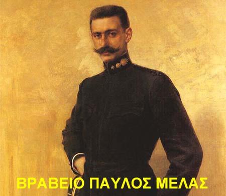 Βραβείο Παύλος Μελάς