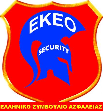 Ελληνικό Συμβούλιο Ασφαλείας ΕΛΣΑ Hellenic Security Council HSC
