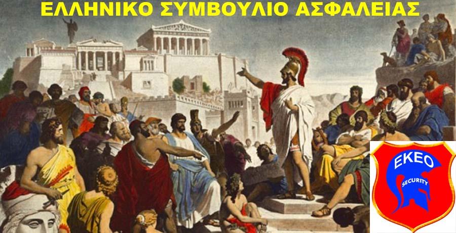 Ελληνικό Συμβούλιο Ασφαλείας Hellenic Security Council HSC