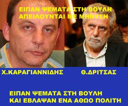 Θεόδωρος Δρίτσας Χρήστος Καραγιαννίδης Θεόδωρος Λιόλιος Μήνυση Αγωγή Συκοφαντική Δυσφήμιση