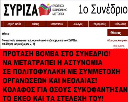 ΣΥΡΙΖΑ ΠΟΛΙΤΟΦΥΛΑΚΗ