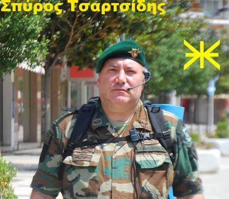 Σπύρος Τσαρτσίδης