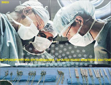 Νευροχειρουργική Εργαλειοδοσία Απόστολος Μηντελής