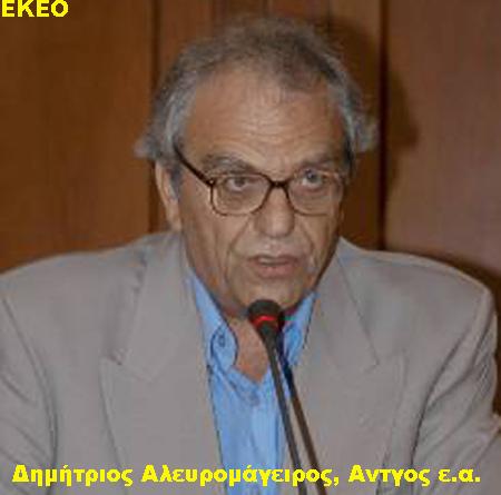 Δημήτρης Αλευρομάγειρος, Δημήτριος Αλευρομάγειρος,