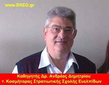 Καθηγητής Δρ Ανδρέας Δημητρίου τέως Κοσμήτορας ΣΣΕ